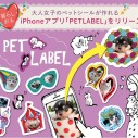 iphone appli 「PETLABEL」